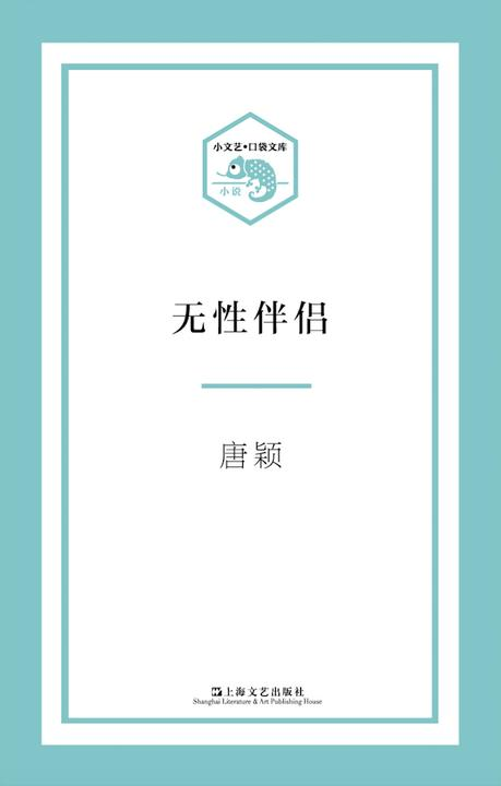 无性伴侣(小文艺·口袋文库)