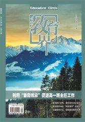 教育界 旬刊 2012年05期(电子杂志)(仅适用PC阅读)