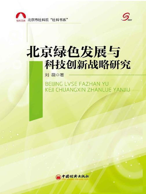 北京绿色发展与科技创新战略研究