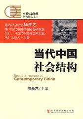 当代中国社会结构(试读本)