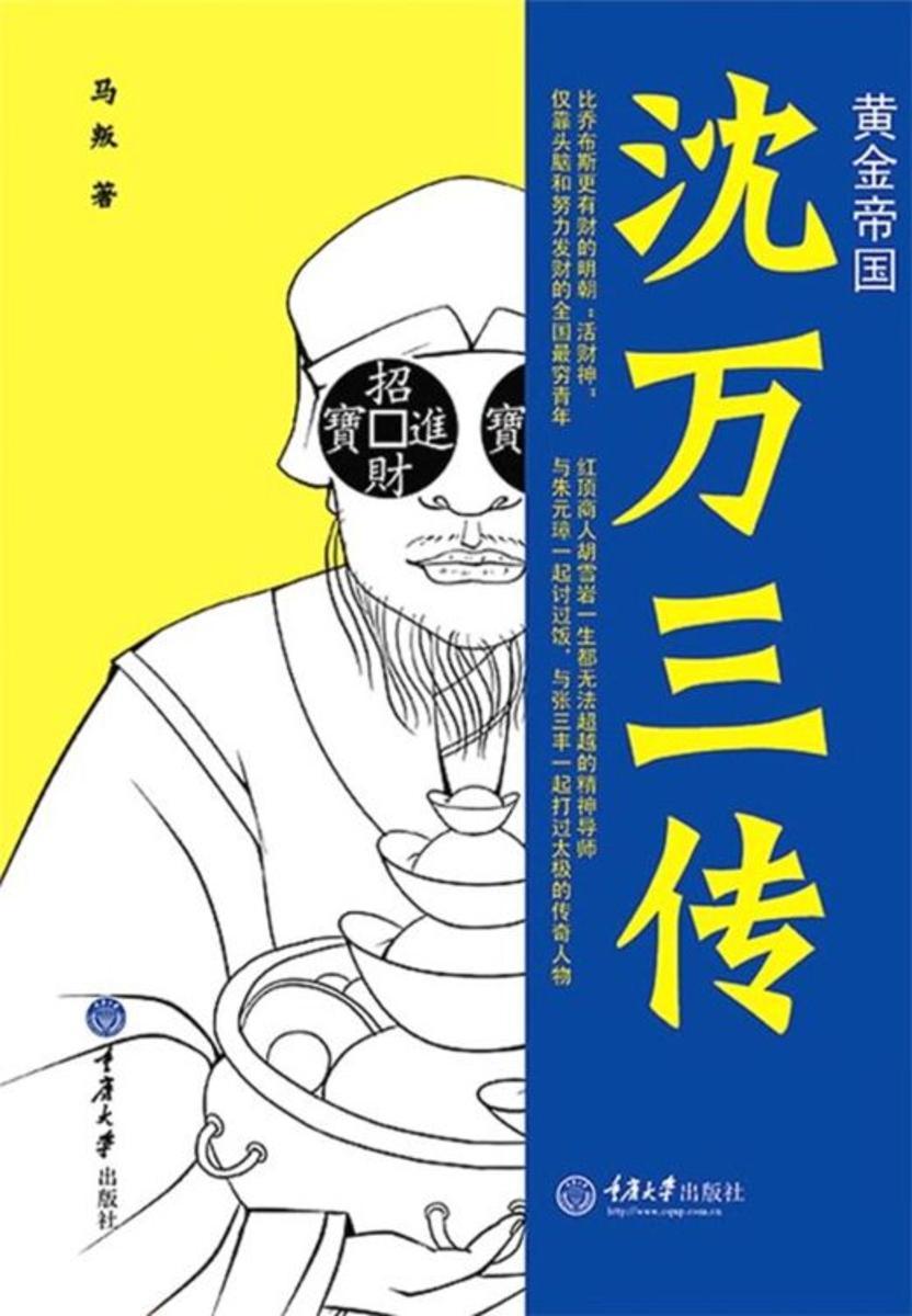 黄金帝国:沈万三传
