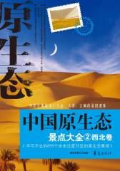 中国原生态景点大全(西北卷)(仅适用PC阅读)