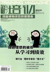 培训 月刊 2012年02期(电子杂志)(仅适用PC阅读)