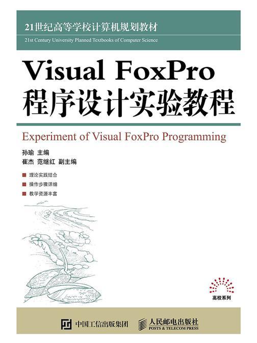 Visual FoxPro 程序设计实验教程