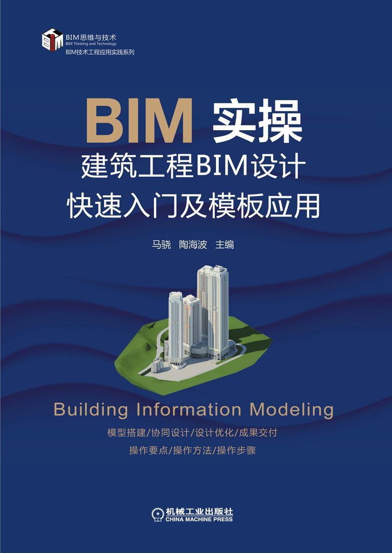 BIM实操——建筑工程BIM设计快速入门及模板应用