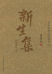 新生集:病榻杂忆(季羡林作品珍藏本)