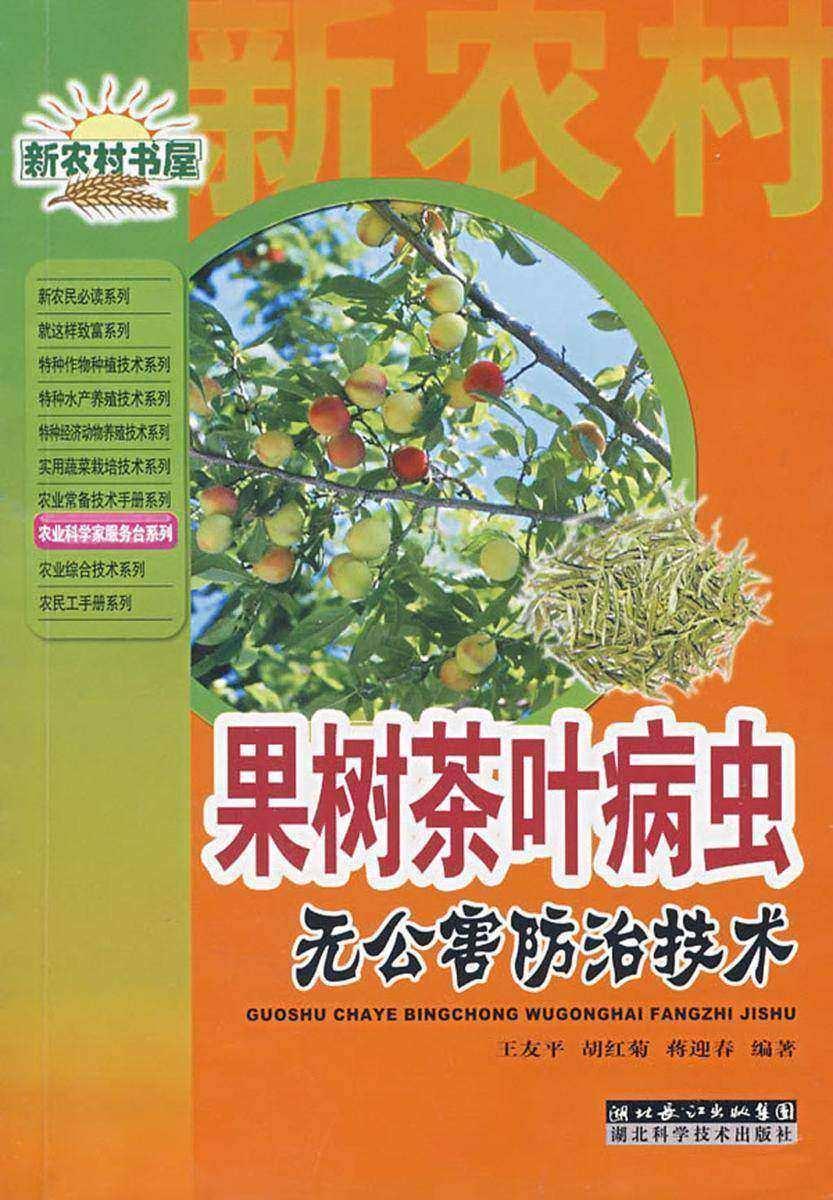 果树茶叶病虫无公害防治技术(新农村书屋)