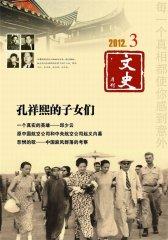 文史月刊 月刊 2012年03期(电子杂志)(仅适用PC阅读)