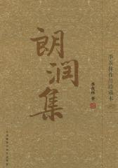 朗润集(季羡林作品珍藏本)