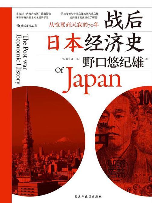 战后日本经济史