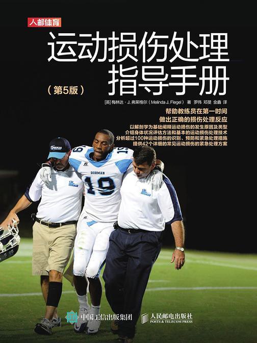 运动损伤处理指导手册(第5版)