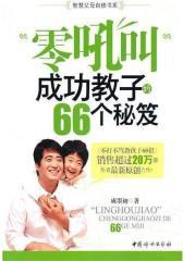 """""""零吼叫""""成功教子的66个秘笈(试读本)"""