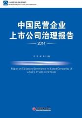 中国民营企业上市公司治理报告.2014