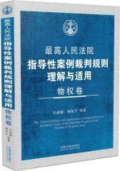 最高人民法院指导性案例裁判规则理解与适用·物权卷(试读本)