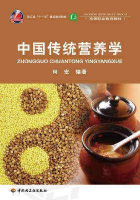 高等职业教育教材·中国传统营养学
