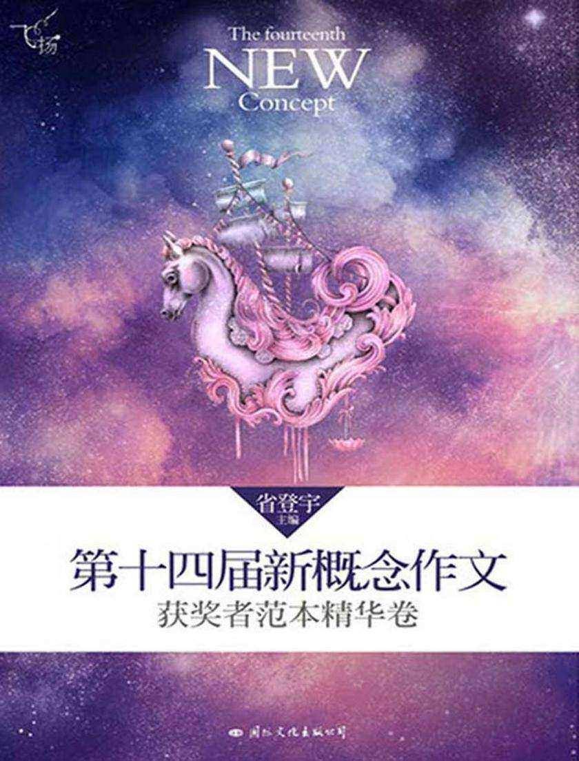 飞扬:第十四届新概念作文获奖者范本精华卷