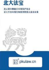 连云港市赣榆区环境保护协会诉王升杰环境污染损害赔偿公益诉讼案