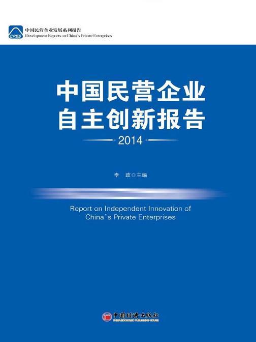 中国民营企业自主创新报告.2014
