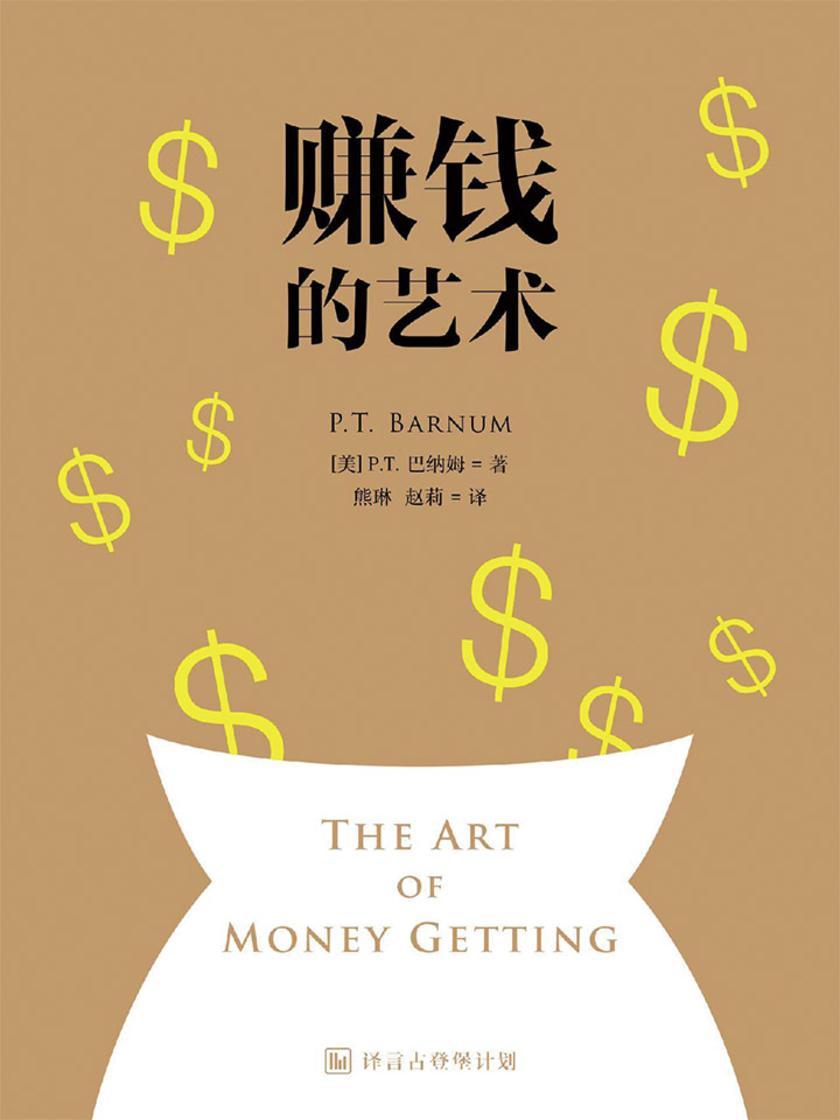 赚钱的艺术