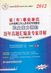 2011省(市)事业单位招聘工作人员考试历年真题及专家详解 职业能力测验(试读本)