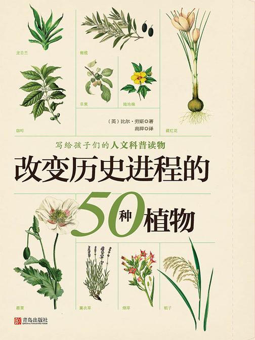 改变历史进程的50种植物