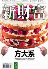新财富 月刊 2012年03期(电子杂志)(仅适用PC阅读)