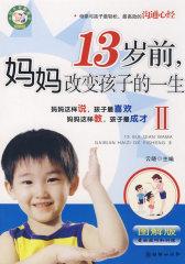 13岁前,妈妈改变孩子的一生(2)(试读本)