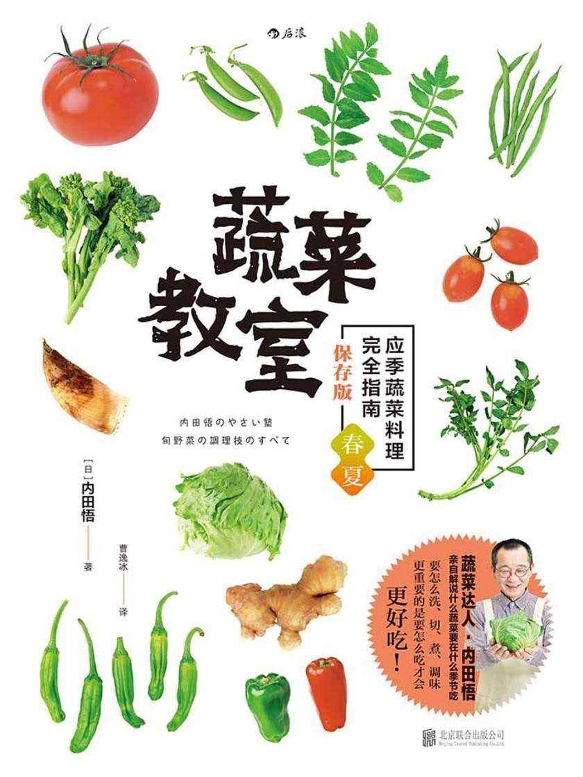 蔬菜教室(春夏篇)(应季蔬菜料理完全指南,筑地御厨的店长内田悟教你吃得健康又美味。)