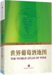 世界葡萄酒地图(试读本)