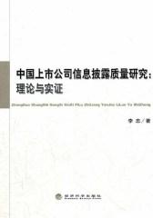 中国上市公司信息披露质量研究:理论与实证(仅适用PC阅读)