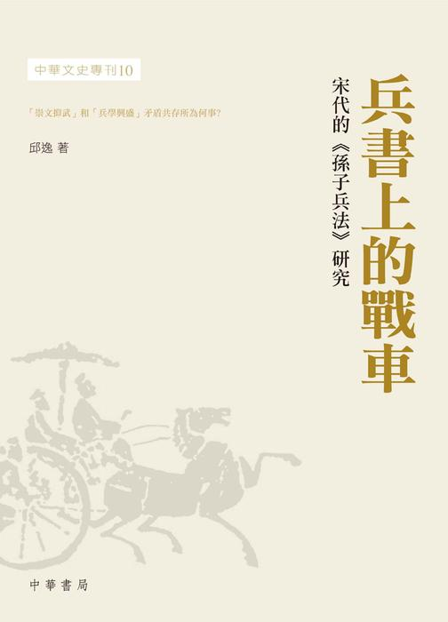 兵書上的戰車——宋代的《孫子兵法》研究
