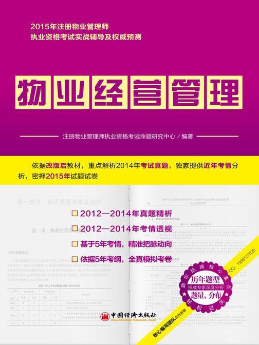 (2015年注册物业管理师执业资格考试实战辅导及权威预测系列丛书)物业经营管理