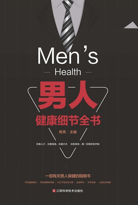 男人健康细节全书