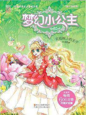 梦幻小公主1 花仙树上的王子(花之国度卷)