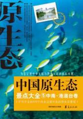 中国原生态景点大全(中南·港澳台卷)(仅适用PC阅读)
