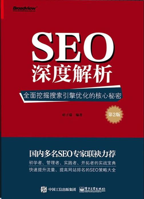 SEO深度解析:全面挖掘搜索引擎优化的核心秘密(第2版)