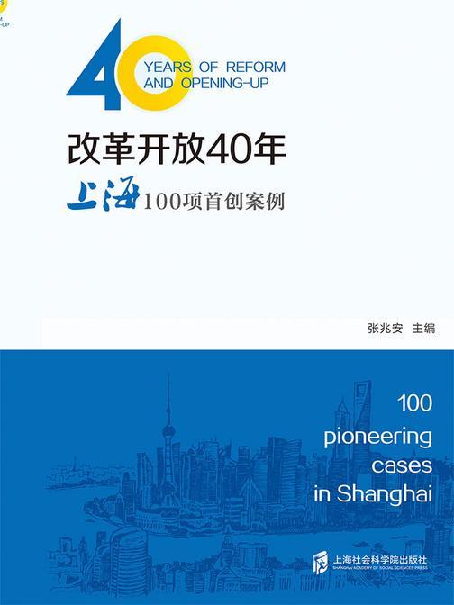 改革开放40年:上海100项首创案例