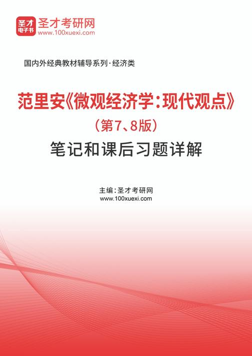 范里安《微观经济学:现代观点》(第7、8版)笔记和课后习题详解