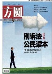 方圆 半月刊 2012年07期(电子杂志)(仅适用PC阅读)