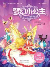 梦幻小公主2 马戏团奇妙夜(花之国度卷)