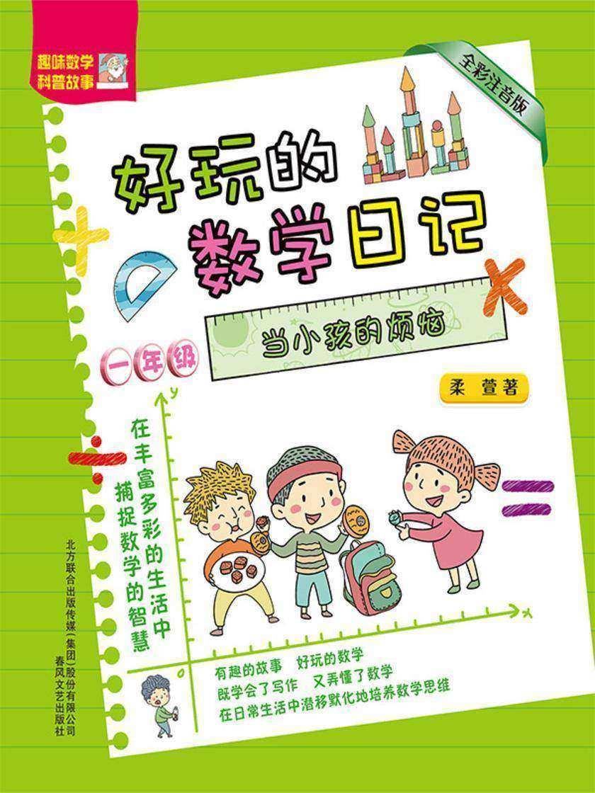 好玩的数学日记·一年级:当小孩的烦恼