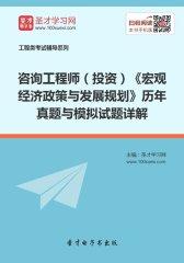 2017年咨询工程师(投资)《宏观经济政策与发展规划》历年真题与模拟试题详解