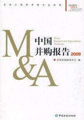 中国并购报告(2009)(试读本)