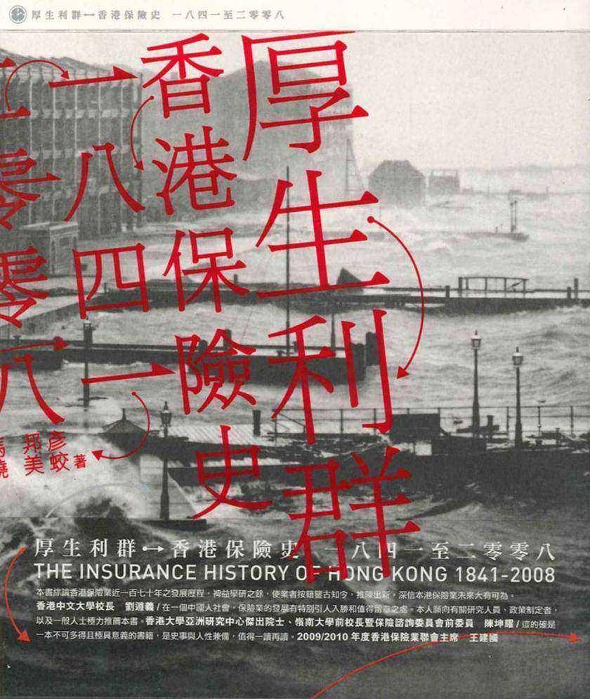 厚生利群:香港保險史(仅适用PC阅读)