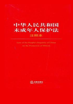 中华人民共和国未成年人保护法注释本