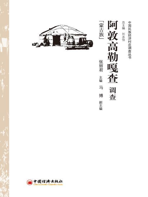 阿敦高勒嘎查调查:蒙古族