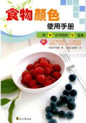 食物颜色使用手册(试读本)