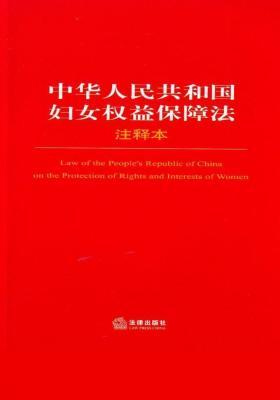 中华人民共和国妇女权益保障法注释本