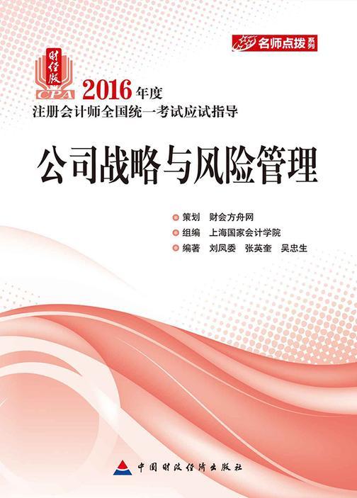 公司战略与风险管理(2016注会应试指导)