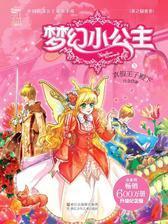 梦幻小公主5 真假王子殿下(花之国度卷)